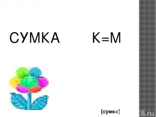 СУМКА К=М [сумма]
