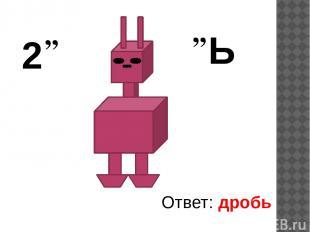 2 ,, ,, Ь Ответ: дробь