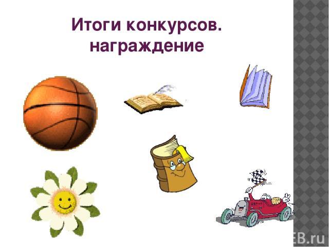 Итоги конкурсов. награждение