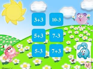 7 1+6 8 2+6 10 4+6 2 8-6 1 7-6 9 3+6 Квитка С. С.
