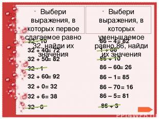 Выбери выражения, в которых первое слагаемое равно 32, найди их значения 32 - 10