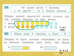 7 + 4 = 11(б.) 6 – 4 = 2 (п.) ТПО №29, 30 стр.12