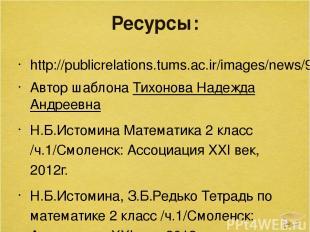 Ресурсы: http://publicrelations.tums.ac.ir/images/news/901126.jpg Автор шаблона