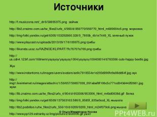 http://phototusya.narod.ru/b909015eff0d.png грибы http://img.playground.ru/image