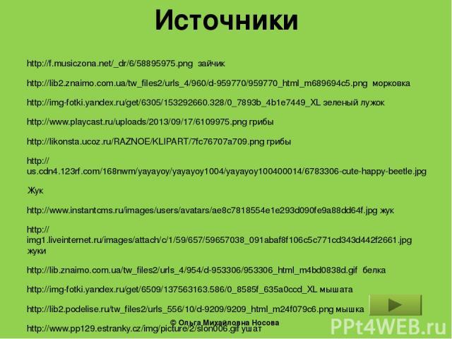 http://phototusya.narod.ru/b909015eff0d.png грибы http://img.playground.ru/images/5/1/petuh13.png петух http://www.patimbenim.com/wp-content/uploads/2013/05/hukuk116.jpg петух http://horoskop.book-zone.su/images/zoroastr/150_410.gif сорока http://ww…