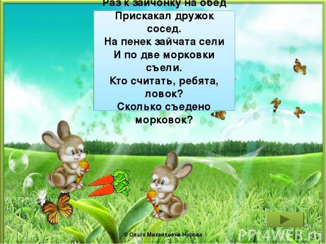 2 + 3 = 5 Вот грибочки на лужайке В желтых шапочках стоят Два грибочка, три грибочка Сколько вместе будет? ©Ольга Михайловна Носова