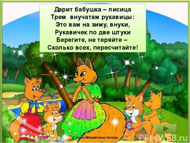 5 + 3 + 2 = 10 Пять мышат в траве шуршат, Три забрались под ушат. Два мышонка сидят под елкой. Сосчитать мышей недолго? ©Ольга Михайловна Носова