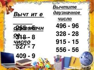 Вычтите однозначное число 265 - 5 318 - 8 527 - 7 409 - 9 Вычтите двузначное чис