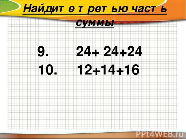 Найдите третью часть суммы 9. 24+ 24+24 10. 12+14+16