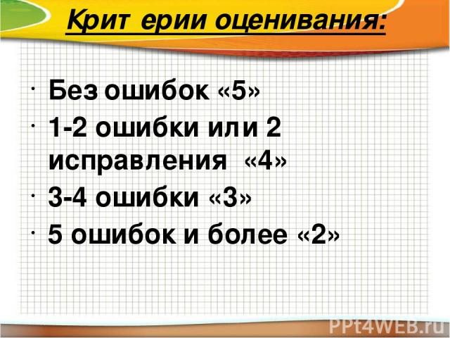 Критерии оценивания: Без ошибок «5» 1-2 ошибки или 2 исправления «4» 3-4 ошибки «3» 5 ошибок и более «2»