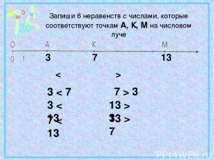 Запиши 6 неравенств с числами, которые соответствуют точкам А, К, М на числовом