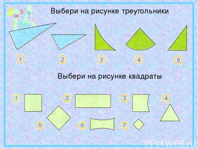 Выбери на рисунке треугольники Выбери на рисунке квадраты
