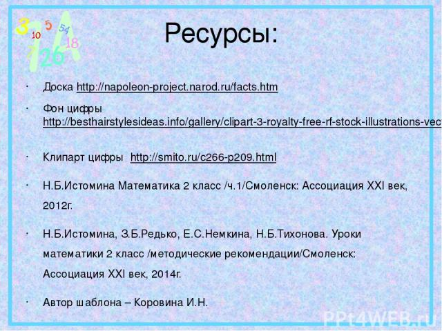 Ресурсы: Доска http://napoleon-project.narod.ru/facts.htm Фон цифры http://besthairstylesideas.info/gallery/clipart-3-royalty-free-rf-stock-illustrations-vector-graphics Клипарт цифры http://smito.ru/c266-p209.html Н.Б.Истомина Математика 2 класс /ч…