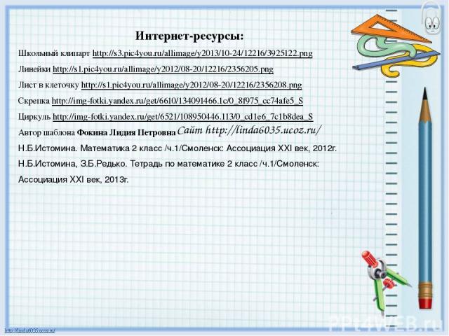 Интернет-ресурсы: Школьный клипарт http://s3.pic4you.ru/allimage/y2013/10-24/12216/3925122.png Линейки http://s1.pic4you.ru/allimage/y2012/08-20/12216/2356205.png Лист в клеточку http://s1.pic4you.ru/allimage/y2012/08-20/12216/2356208.png Скрепка ht…