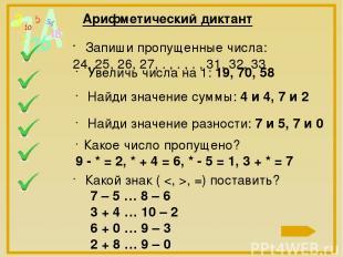 Проверка: 28, 29, 30 20, 71, 59 8, 9 2, 7 7, 2, 6, 4 =,