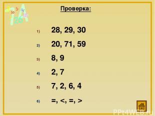 Пользуясь рисунком, впиши в текст пропущенные слова и числа. 1 2 2 25 длиннее 7