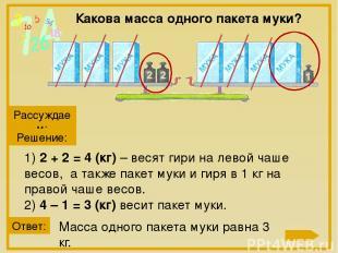 Выполните действия с величинами. Проверьте полученный результат по линейке. 9 см