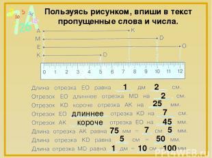 > или < 3 дм 8 см 40 мм 4 см > 27см 2 дм 4 см 24 см > 75см 74 дм 7 дм 5см < 8 дм