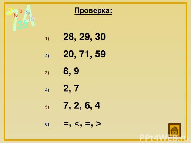 Пользуясь рисунком, впиши в текст пропущенные слова и числа. 1 2 2 25 длиннее 7 короче 45 75 7 5 5 50 1 10 100