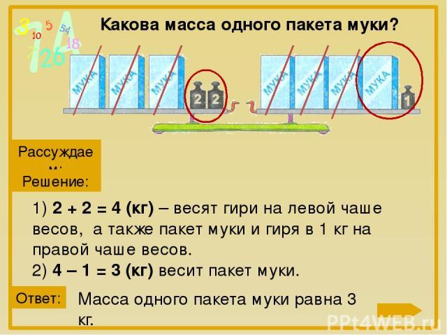 Выполните действия с величинами. Проверьте полученный результат по линейке. 9 см – 3 мм = 8 см + 10 мм – 3 мм = 8 см 7мм 8 см – 3 см = 5 см 7 см + 4 мм = 70 мм + 4 мм = 1 см + 5 мм = 10 мм + 4 мм = 74 мм или 7 см 4 мм 14 мм или 1 см 4мм 10 мм – 7 мм…