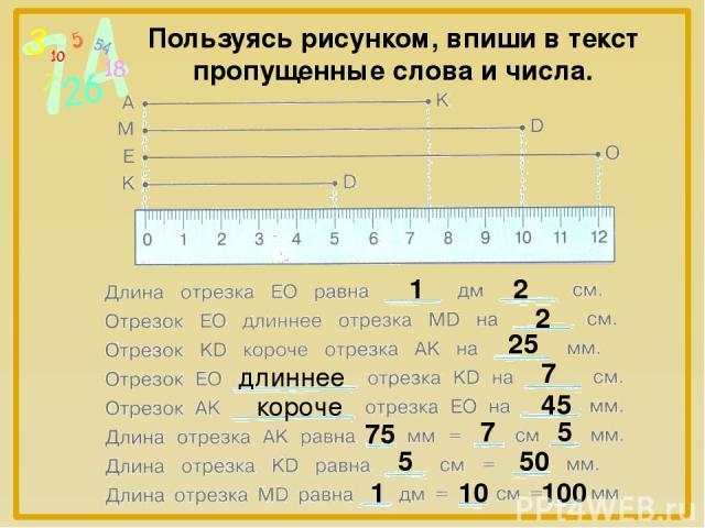 > или < 3 дм 8 см 40 мм 4 см > 27см 2 дм 4 см 24 см > 75см 74 дм 7 дм 5см < 8 дм 81 см 80 см