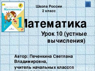 Математика Урок 10 (устные вычисления) Автор: Печенкина Светлана Владимировна, у