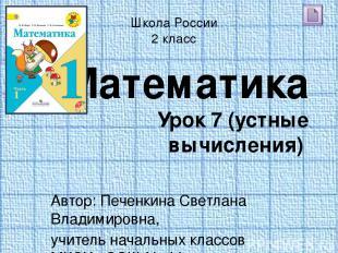 Математика Урок 7 (устные вычисления) Автор: Печенкина Светлана Владимировна, уч