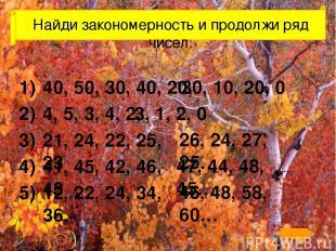 Найди закономерность и продолжи ряд чисел. 40, 50, 30, 40, 20, 1) 30, 10, 20, 0