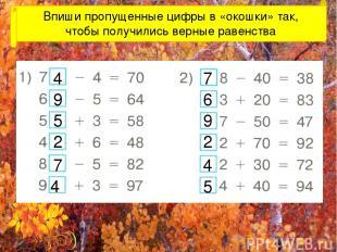 Впиши пропущенные цифры в «окошки» так, чтобы получились верные равенства 4 9 5