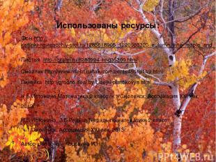 Использованы ресурсы: Фон http://kartinki-na-rabochiy-stol.ru/1285618905_1220983