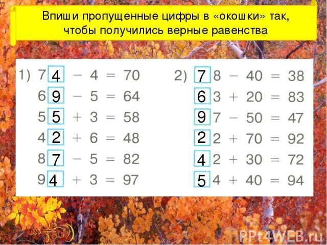 Впиши пропущенные цифры в «окошки» так, чтобы получились верные равенства 4 9 5 2 7 4 7 6 9 2 4 5