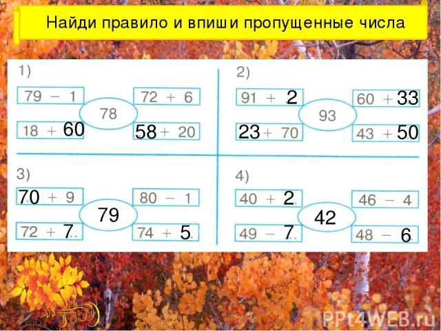 Найди правило и впиши пропущенные числа 60 58 33 23 2 50 79 70 7 5 42 2 7 6