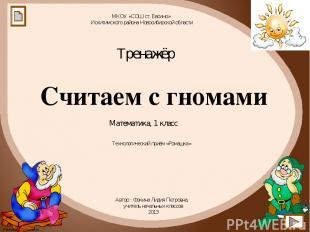 Считаем с гномами Автор : Фокина Лидия Петровна, учитель начальных классов 2013