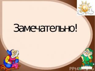 ВЫХОД Замечательно! FokinaLida.75@mail.ru