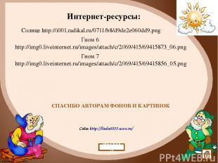 Солнце http://i001.radikal.ru/0711/b8/d9de2e060dd9.png Гном 6 http://img0.livein