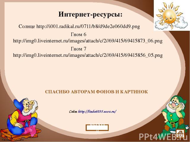 Солнце http://i001.radikal.ru/0711/b8/d9de2e060dd9.png Гном 6 http://img0.liveinternet.ru/images/attach/c/2//69/415/69415873_06.png Гном 7 http://img0.liveinternet.ru/images/attach/c/2//69/415/69415856_05.png Интернет-ресурсы: ВЫХОД СПАСИБО АВТОРАМ …