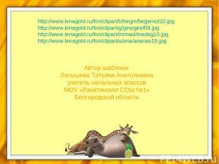http://www.lenagold.ru/fon/clipart/b/begm/begemot10.jpg http://www.lenagold.ru/f