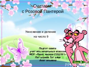 Считаем с Розовой Пантерой Умножение и деление на число 9 Подготовила учитель на