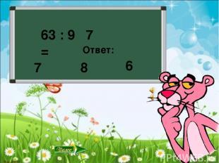 63 : 9 = Ответ: 8 6 7 7