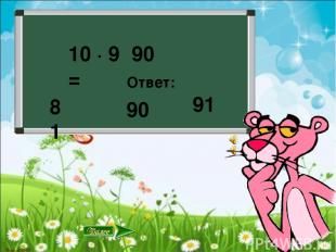 10 ∙ 9 = Ответ: 90 91 90 81