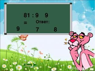 81 : 9 = Ответ: 7 8 9 9