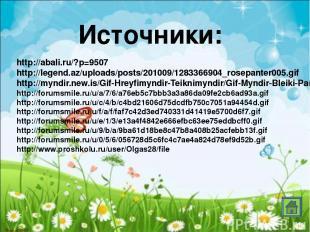 Источники: http://abali.ru/?p=9507 http://legend.az/uploads/posts/201009/1283366