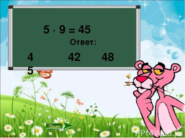5 ∙ 9 = Ответ: 42 48 45 45