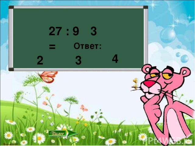 27 : 9 = Ответ: 3 4 3 2