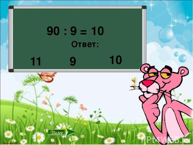 90 : 9 = Ответ: 9 10 10 11