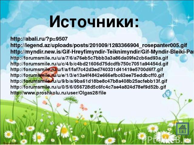 Источники: http://abali.ru/?p=9507 http://legend.az/uploads/posts/201009/1283366904_rosepanter005.gif http://myndir.new.is/Gif-Hreyfimyndir-Teiknimyndir/Gif-Myndir-Bleiki-Pardusinn/pink-panther33.gif http://forumsmile.ru/u/a/7/6/a76eb5c7bbb3a3a86da0…