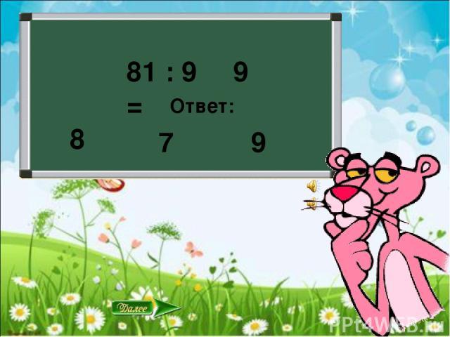 81 : 9 = Ответ: 7 9 9 8