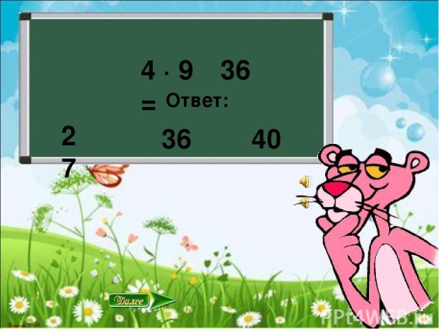 4 ∙ 9 = Ответ: 36 40 36 27