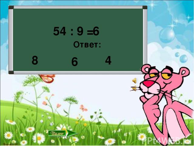 54 : 9 = Ответ: 6 4 6 8