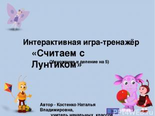 Автор - Костенко Наталья Владимировна, учитель начальных классов Интерактивная и